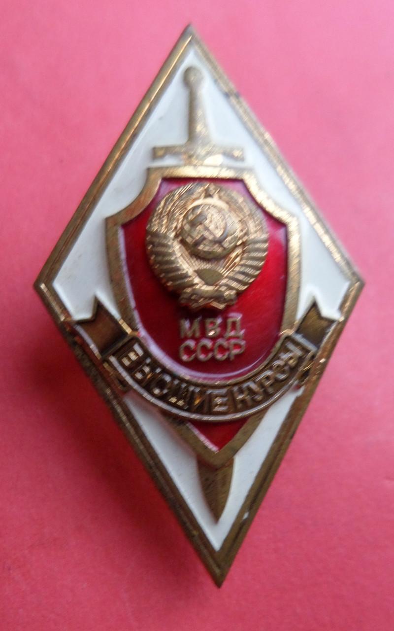 Ромб ВЫСШИЕ КУРСЫ ВМД СССР Ленинградский мон.двор. №294