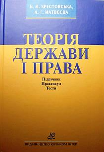 Теорія держави і права. Підручник. Практикум. Тести 2021 рік