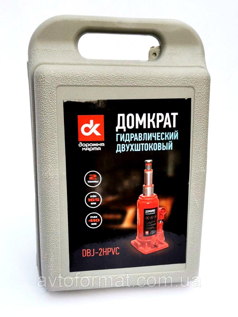 Домкрат гидравлический двухштоковый, 2т пластик H=165/410 ДК