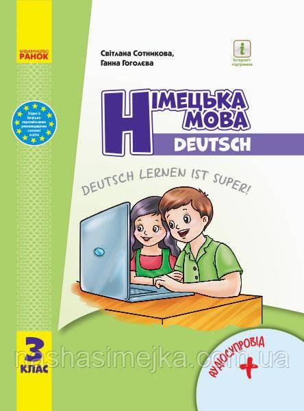 НУШ Німецька мова. 3 клас. Підручник «Deutsch lernen ist super!» + АУДІОСУПРОВІД (С. Сотнікова) (Ранок)