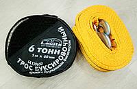 Трос буксировочный 6 т, 5 м х 60 мм, полипропилен (крюк-крюк), фото 1