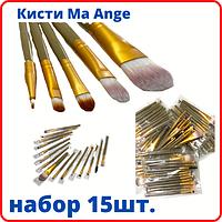 Профессиональный набор кистей для макияжа / визажа Ma Ange 15 штук ROSEGOLD