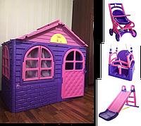 Детский игровой пластиковый домик со шторками, детская пластиковая горка, коляска и качель ТМ Doloni