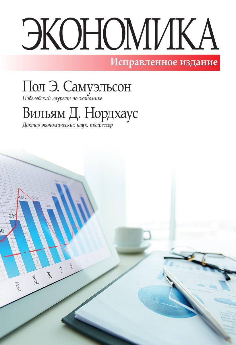 Экономика, исправленное и дополненное издание. Пол Самуэльсон  Вильям Нордхаус