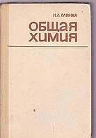 Н.Л.Глинка Общая химия