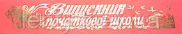 Випускник початкової школи - стрічка шовк, фольга (укр.мова) Розовый, Золотистый