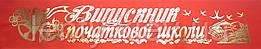 Випускник початкової школи - стрічка шовк, фольга (укр.мова) Червоний, Золотистий