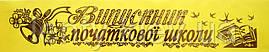 Випускник початкової школи - стрічка шовк, фольга (укр.мова) Жовтий, Золотистий