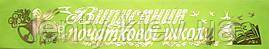 Випускник початкової школи - стрічка шовк, фольга (укр.мова) Зелений, Золотистий