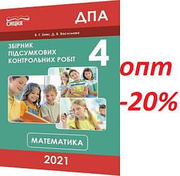 4 клас / ДПА 2021 / Математика. Збірник контрольних робіт / Бевз / Сиция