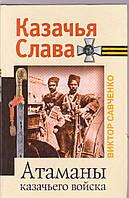 Казачья Слава Атаманы казачьего войска