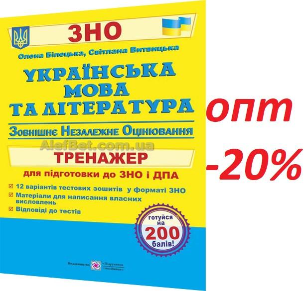 ЗНО 2021 / Українська мова та література. Тренажер для підготовки / Білецька / ПІП