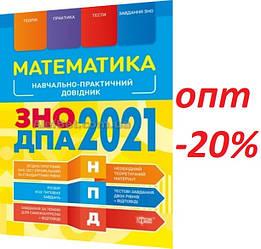 ЗНО 2021 / Математика. Навчально-правктичний довідник / Каплун / Торсинг