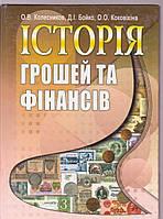 Історія грошей та фінансів О.В.Колесников