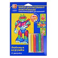 """Набор для рисования пластилином """"Любимые игрушки"""" 21С1363-08"""