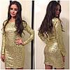 Золотое платье в паейтках
