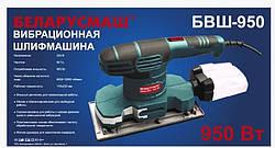 Вібраційна шліфмашина Беларусмаш 950 Вт в металі з пилозбірником