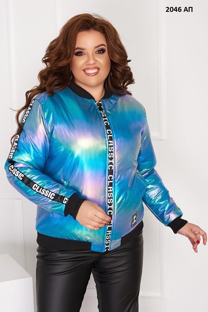Женская осенняя куртка Ботал 2046 АП