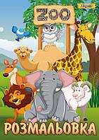 """Раскраска А4 1Вересня """"Zoo"""", 12 стр."""