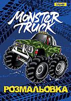 "Раскраска А4 1Вересня ""Monster Truck"", 12 стр."