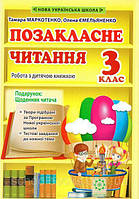 Позакласне читання, 3 клас. Маркотенко Т., Ємельяненко О.