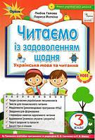 """Позакласне читання """"Читаємо із задоволенням щодня"""" 3 клас. Гайова Л., Йолкіна Л."""