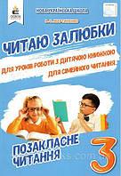 """Позакласне читання """"Читаю залюбки"""" 3 клас. Мартиненко В.О."""
