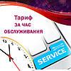 Обслуговування систем автоматизації (К2, BAS, 1С підприємство). Погодинна оплата