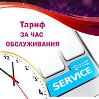 Обслуживание систем автоматизации (К2, BAS, 1С предприятие). Почасовая оплата