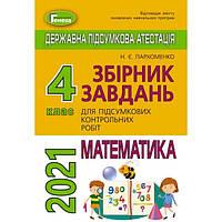 4 клас ДПА 2021: Збірник завдань з математики (Пархоменко)