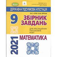 9 клас ДПА 2021: Збірник завдань з математики, фото 1