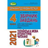 4 клас ДПА 2021: Збірник завдань з української мови та читання (Науменко, Мовчун)