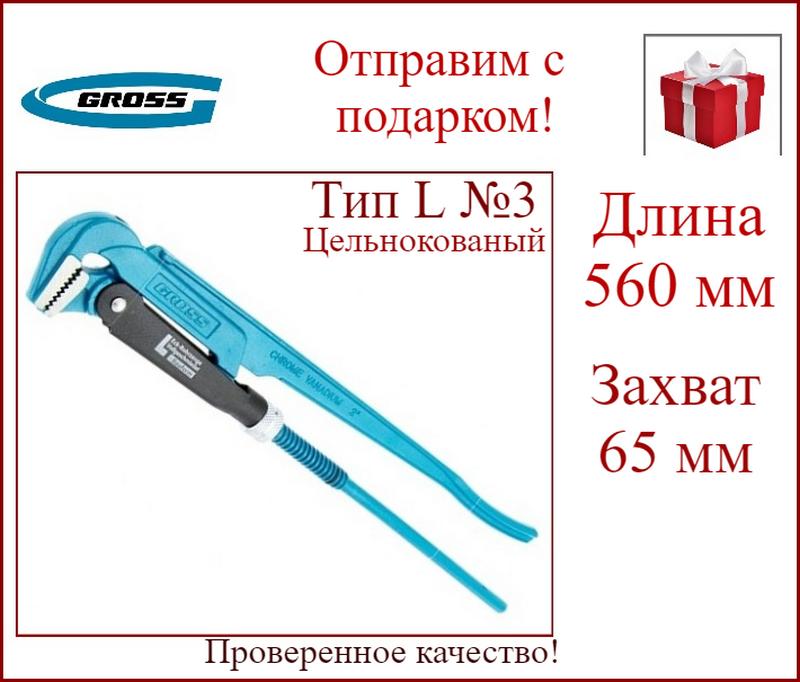 """Ключ трубный рычажный 2 №3  цельнокованый CrV тип """"L"""".GROSS 15605"""