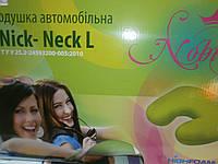 """Ортопедическая подушка """"Nick-Neck L"""""""