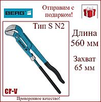 """Ключ трубний важільний тип """"s"""" cr-v Berg 2"""", 560 мм"""