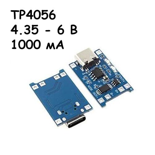 Модуль зарядки литиевых Li-Ion батарей от USB Type-C TP4056, X52136 + защита