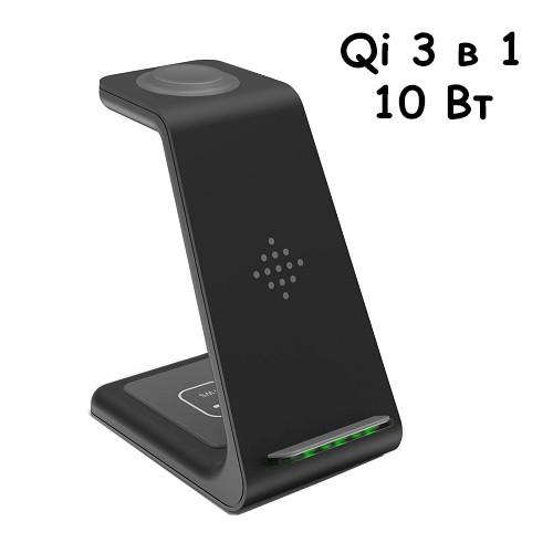 Qi Бездротова зарядний станція 3 в 1, зарядка для Apple, Samsung, Watch