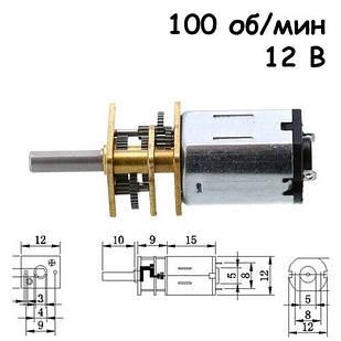 Мотор редуктор микро моторчик 12GAN20 100 об/мин 12В