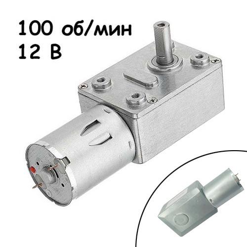 Мотор редуктор червячный JGY-370 100 об/мин 12В