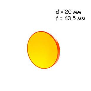 Линза фокусирующая для лазерного станка 20мм f/63.5мм ZnSe, Cloudray