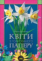 Квіти з гофрованого паперу, фото 1