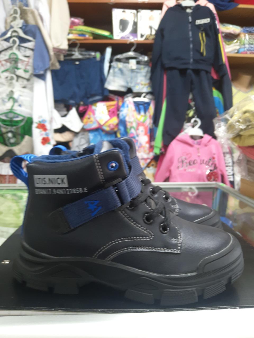 Демисезонные Ботинки для мальчика р.31-36