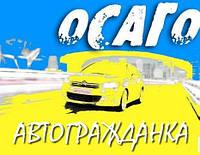 Автогражданка ОСАГО Киев Вишневое Боярка