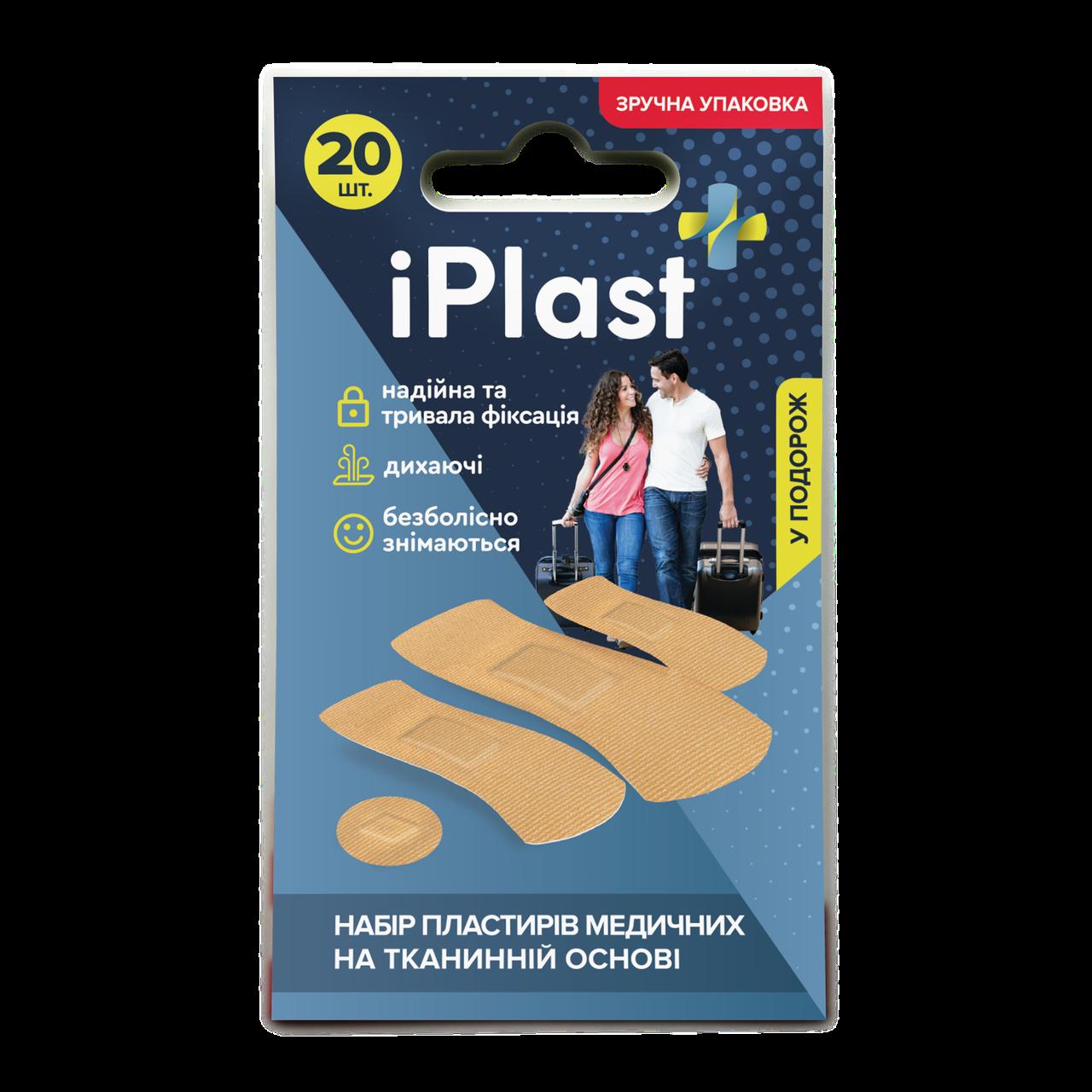 Набор Пластырь Медицинских на полимерной основе IPlast (Dr.Frei) (20 шт)