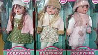 Кукла интерактивная 519