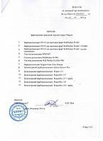 """Приложение к """"Декларации о соответствии №1"""""""