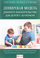 *Денверская модель раннего вмешательства для детей с аутизмом | Роджерс Салли Дж., Висмара Л.А., Доусон Джер