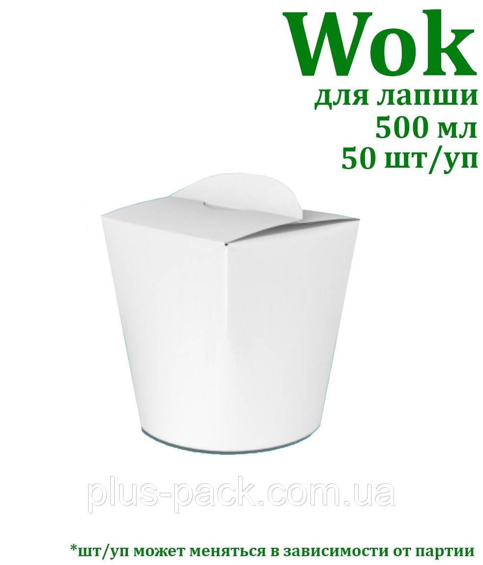 Упаковка для лапши 500мл, картон 235г/м2, 50шт/упак.