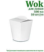 Упаковка для локшини 500мл, картон 235г/м2, 200 шт/упак.