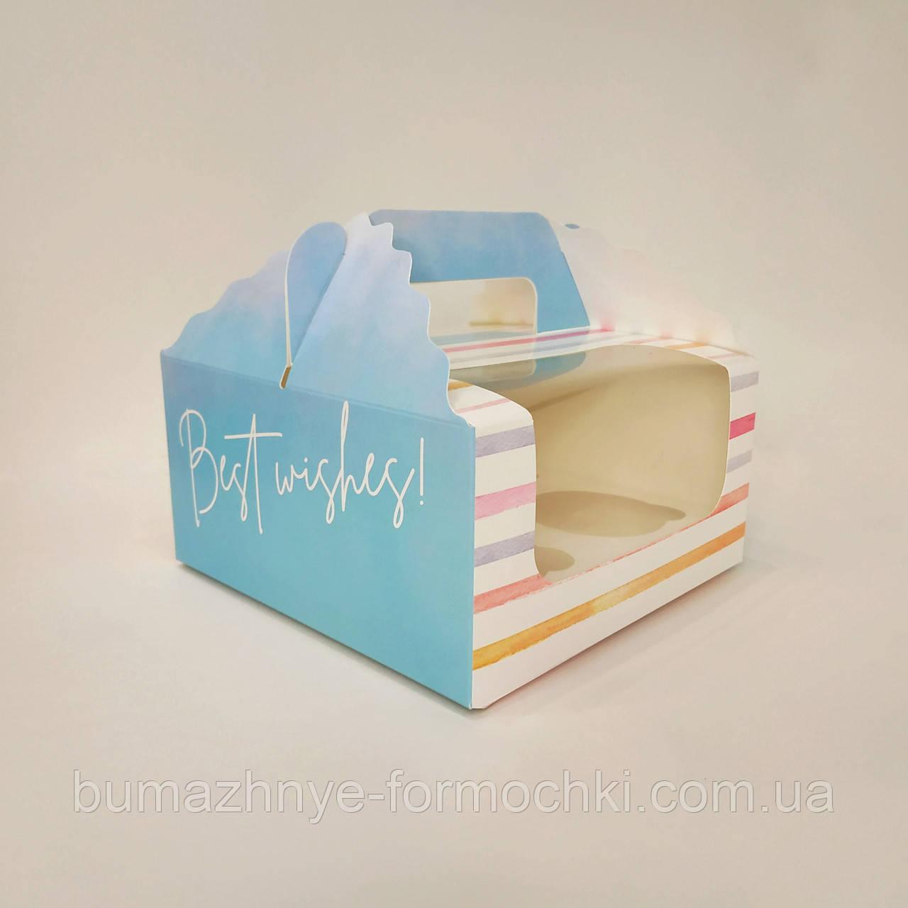"""Коробка для капкейков, кексов на 4 шт., """"Найкращі побажання"""", цвет голубой, 170*170*85"""